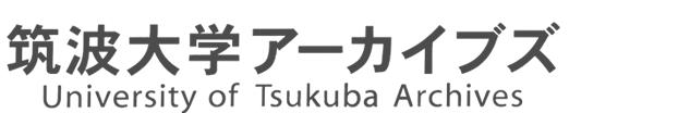 筑波大学アーカイブズ